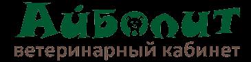 Ветеринарный кабинет «Айболит